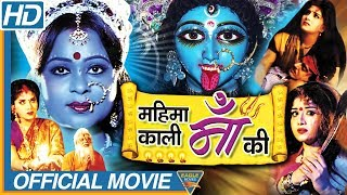 Mahima Kaali Maa Ki Hindi Devotional Full Movie | Anju Ghosh, Sanjeev, Sagrika | Eagle Hindi Movies - Download this Video in MP3, M4A, WEBM, MP4, 3GP