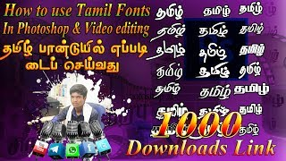 tamil fonts collection ttf free download - मुफ्त ऑनलाइन