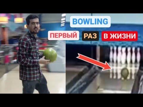 Читавр ман бори аввал дар  хаёт  Bowling  бози кардам? #Читавр