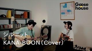シルエット/KANA-BOON(Cover)