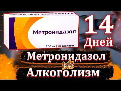 Лечение алкоголизма Метронидазолом за 14 дней! Лечение алкоголизма в домашних условиях!