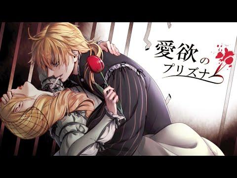 【鏡音リン・レン】愛欲のプリズナー/Prisoner of Love and Desire【オリジナル:Kagamine Rin/Len Original PV】