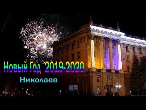 Николаев Новый Год 2019-2020. Салюты-фейерверки в Николаве 2020. Николаев год крысы