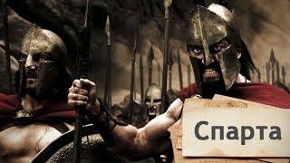 Як легендарні спартанці готувались до жорстоких бої...
