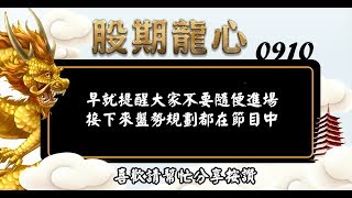 蘇建豐 簡單操盤順著趨勢走 影音分析 2018/9/10