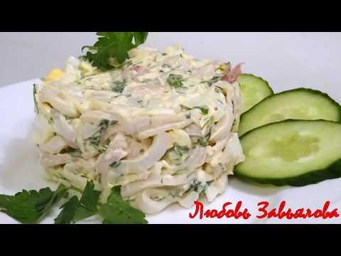 Салат с кальмарами самый вкусный рецепт/Salad with squid