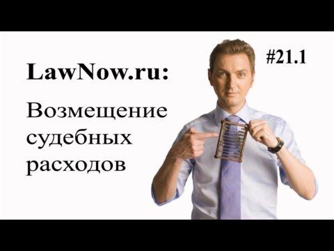 LawNow.ru: возмещение судебных расходов (часть 1) #21.1