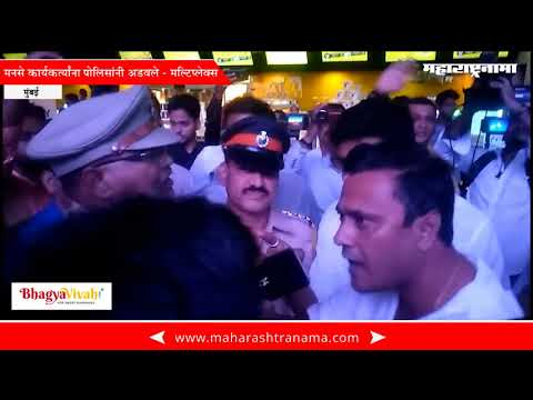 MNS Party workers stopped by police officials inside multiplex