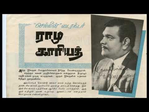 Chemmeen (1965) Directed by Ramu Kariat/ Kadali Nakkara--Yesudas, Music: Salil Choudhury.