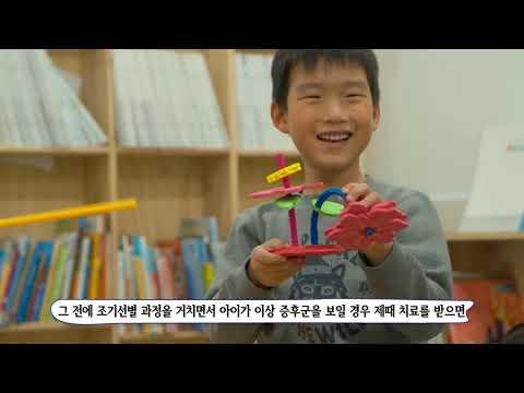 아이행복힐링센터 홍보영상