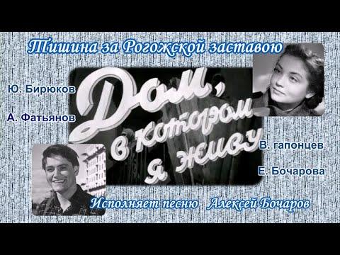 Тишина за Рогожской заставою - 80 летию начала Отечественной Войны (выпускникам 41-го)