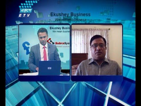 Ekushey Business || একুশে বিজনেস || 01 June 2021 || ETV Business