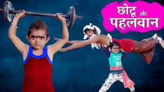 छोटू दादा का पहेलवान | CHOTU DADA KA PAHELWAN | Khandesh Hindi Comedy | Chotu Comedy Video