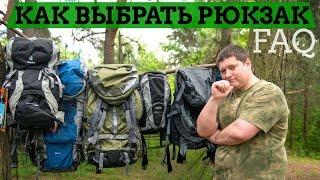 Рюкзаки для охоты и рыбалки размеры
