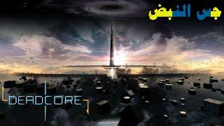 جس النبض: Deadcore تحميل MP3