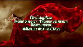 Lal Chadi Maidan Khadi - Janwar - Karaoke Highlighted Lyrics