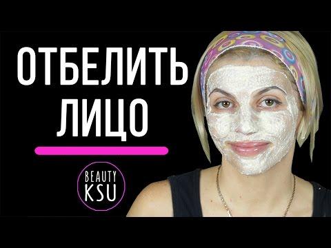 Какие маски для лица лучше отбеливающие