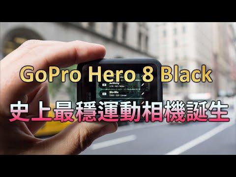 GoPro 8 Black 開箱 總結來說 這一代很適合入手