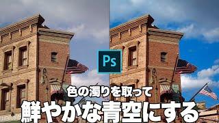 【Photoshop講座】くすんだ空をすっきり青くする方法