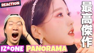 歴代最高傑作!IZ*ONE (아이즈원) 'Panorama' MVをREACTION!