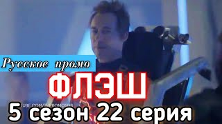 Флэш 5 сезон 22 серия / The Flash 5x22 / Русское промо