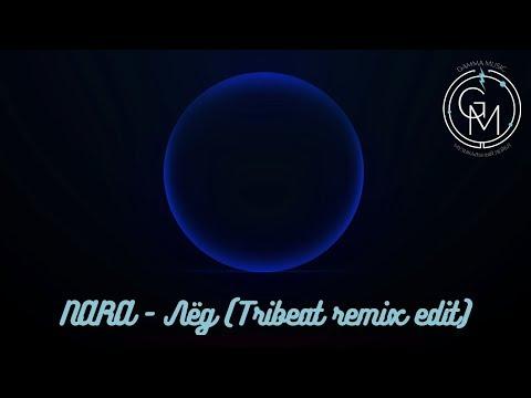 Nara Play - Лёд (Tribeat remix edit)