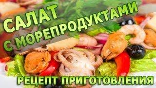 Рецепты салатов. Салат с морепродуктами простой рецепт приготовления