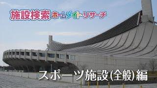 スポーツ施設(全般)編