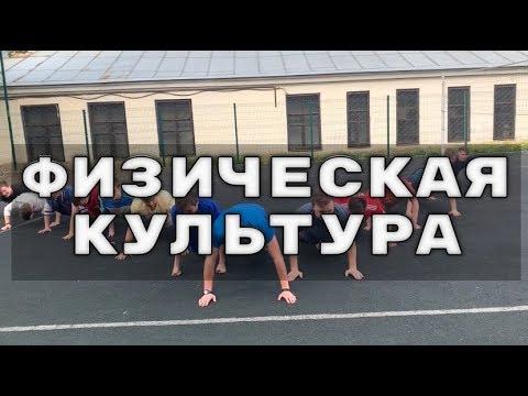 Клип для поздравления учителя физической культуры