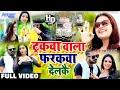 ट्रकवा वाला फरकवा देलकै !! Sm Rani ~ का Hit Song !! Tarakwa wala Farakwa Delkai - Video Song