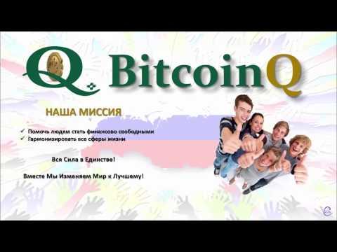 BitcoinQ быстрый заработок. Как заработать быстро?