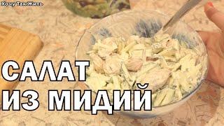 """Салат из мидий """"Легкий"""" / рецепт салата с морепродуктами / как готовить мидии"""
