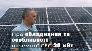 Cонячні електростанції KS SOLAR