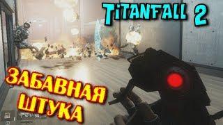 Titanfall 2  - ЗАБАВНАЯ ШТУКА #ПРИКОЛЫ,КОСЯКИ,НЕУВЯЗКИ, ЛЯПЫ#