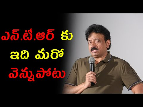 Ram Gopal Varma Interview About Lakshmi's NTR With Press