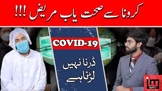 Corona Recover patient in Faisalabad | Fazool Talk | IM Tv