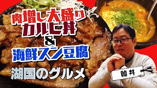 【湖国のグルメ】韓丼【カルビ丼&海鮮スン豆腐】