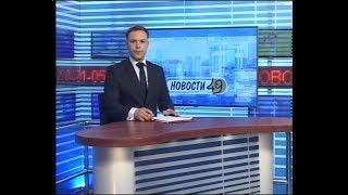 """Новости Новосибирска на канале """"НСК 49"""" // Эфир 01.08.17"""