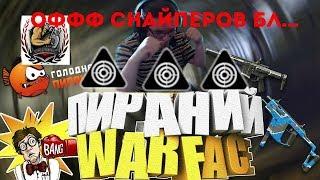 Warface КВ:Пираний и МСКОБЕЛЬ БОМБЯТ на стриме|Нарезка #10|18+