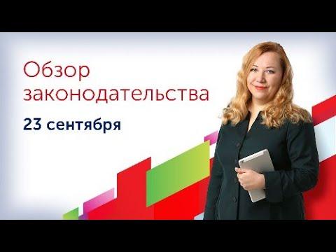 """Бесплатный вебинар """"Эксперт БФТ"""" - обзор законодательства за август-сентбярь 2020"""