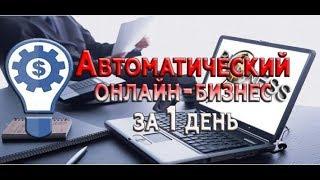 Автоматический онлайн-бизнес за 1 день: все реально!