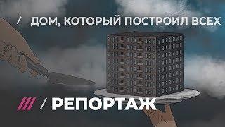 Кто зарабатывает на обманутых дольщиках, и при чем здесь Игорь Шувалов?