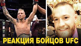 РЕАКЦИЯ БОЙЦОВ UFC НА НОКАУТ ДИЛЛАШОУ НАД КОДИ ГАРБРАНДТОМ ! UFC 227 ОБЗОР !