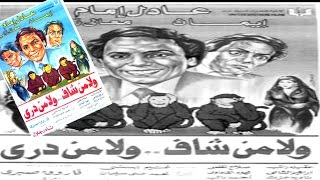فيلم ولا من شاف ولا من درى | Wala Men Shaf Wala Men Dery Movie