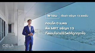 Video of CIELA Charan 13 Station