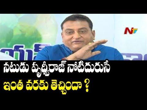 నటుడు పృథ్వీరాజ్ నోటిదురుసే ఇంత వరకు తెచ్చిందా ? | Special Focus | NTV