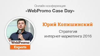 Стратегия интернет-маркетинга 2016. Case Day