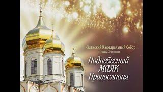 Поднебесный маяк Православия