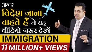 अगर विदेश जाना चाहते हैं तो यह Video जरूर देखें | IMMIGRATION | Dr Vivek Bindra