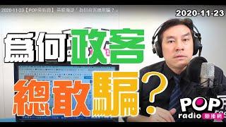 2020-11-23【POP撞新聞】 黃暐瀚談「為何政客總敢騙?」